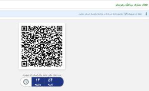 رمزساز بانک ایران زمین