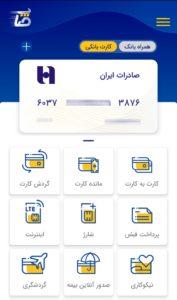 صفحه اصلی اپلیکیشن صاپ بانک صادرات