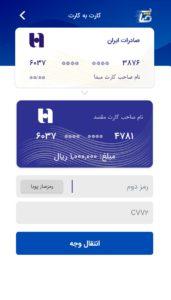 کارت به کار در اپلیکیشن صاپ بانک صادرات