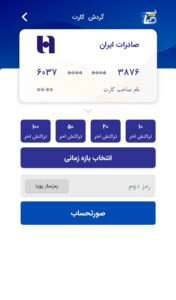 گردش کارت در اپلیکیشن صاپ بانک صادرات