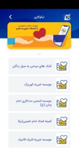 نیکوکاری در اپلیکیشن صاپ بانک صادرات