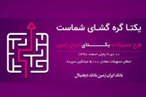 طرح یکتا بانک ایران زمین