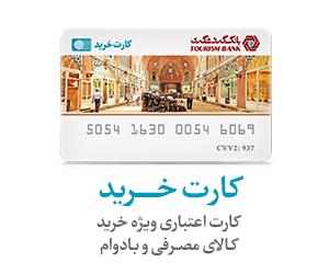 کارت خرید بانک گردشگری