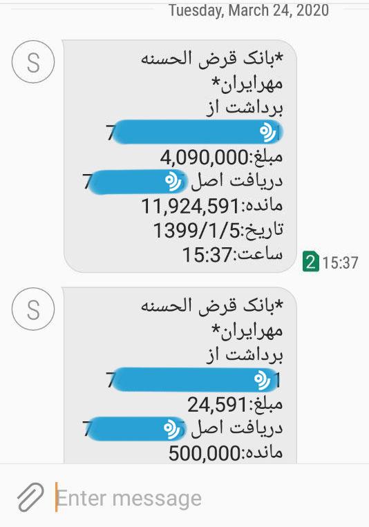 تخلف بانک قرض الحسنه مهر ایران
