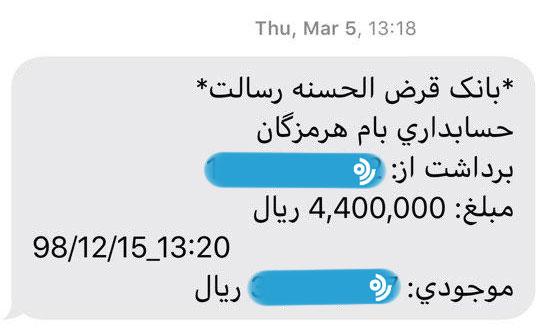 تخلف بانک قرض الحسنه رسالت
