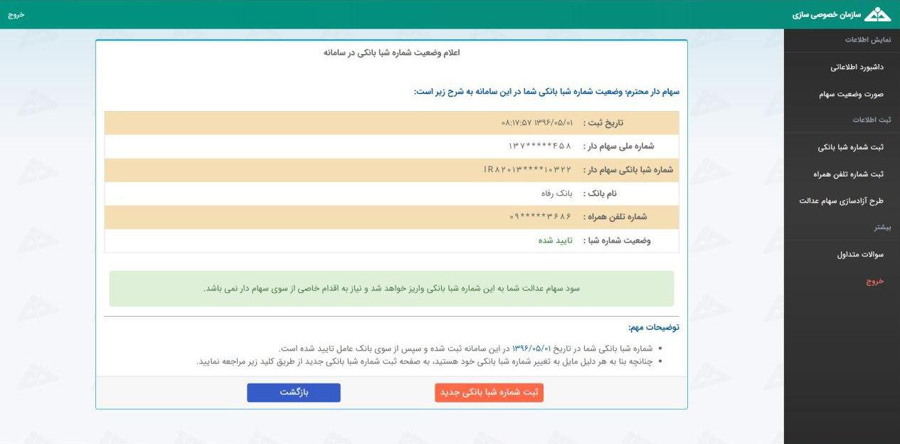 چک شماره شبا قبل از آزادسازی سهام عدالت